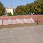 Аллея памяти в Гулькевичском районе Краснодарского края