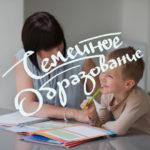 Итоги нашего семейного обучения