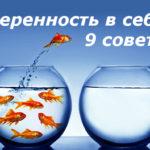 9 основных советов как обрести уверенность