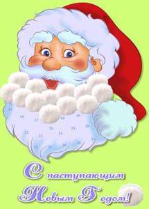 1449696452_novogodniy-kalendar-na-dekabr-ded-moroz-boroda-iz-vaty
