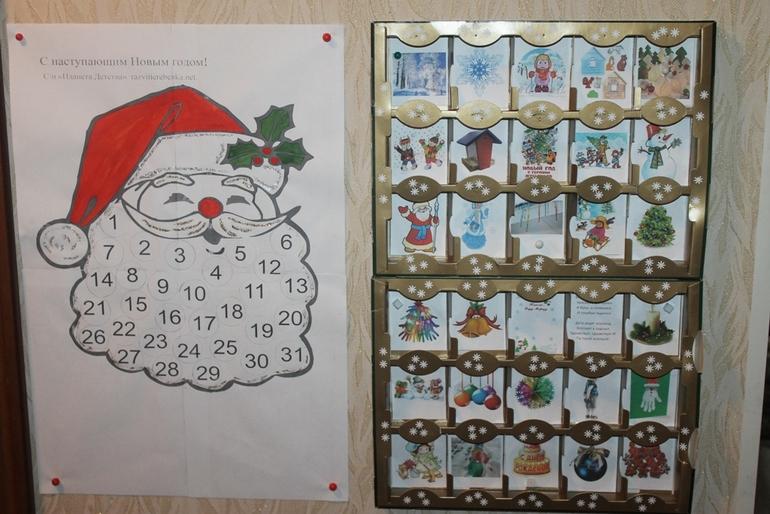 Календарь ожидания Нового года. Несколько идей Блог Колбышевой Татьяны