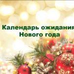 Календарь ожидания Нового года. Несколько идей