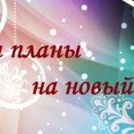 Строим планы на новый год
