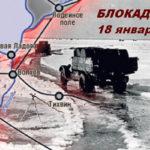 18 января 1943 года. Прорыв блокады Ленинграда