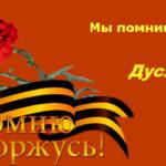 """Акция """"Мы помним Вас..."""": Дуся Сорокина"""