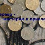 Денежное дерево - мастерим и привлекаем деньги