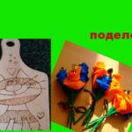 Готовимся к 8 марта - наши поделки и подарки