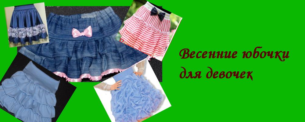 Весенние юбочки для 8-летних модниц