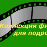 Коллекция фильмов для подростка