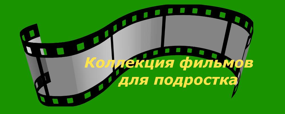 фильмы для подростка
