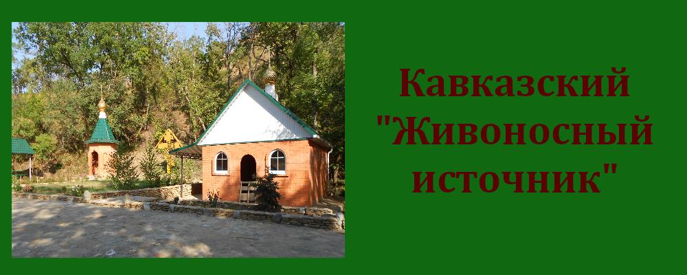 Краеведение: Святой источник близ станицы Кавказской