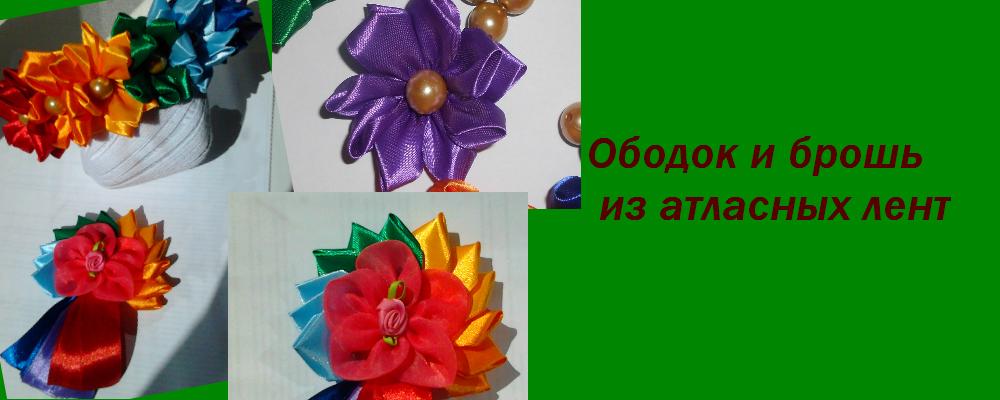 Брошь и ободок цветов радуги из атласных лент