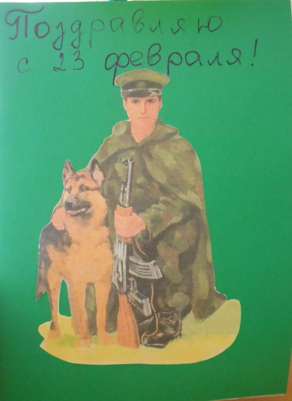 Картинки открытки к 23 февраля пограничник с собакой, для коллеги