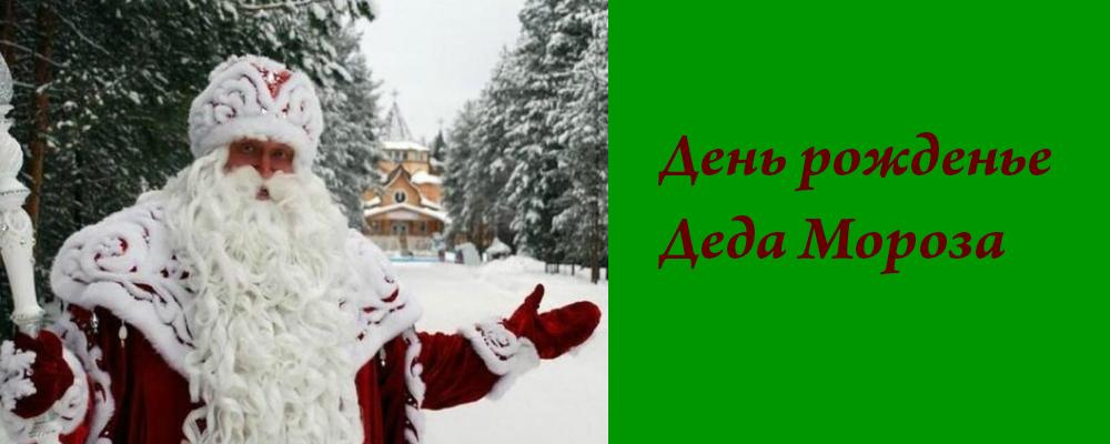 день рожденье Деда Мороза