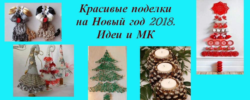 поделки на новый год