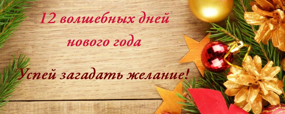 планируем новый год
