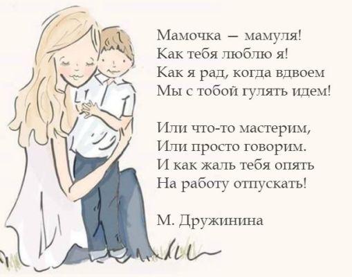 поздравления с днем матери, стихи о маме