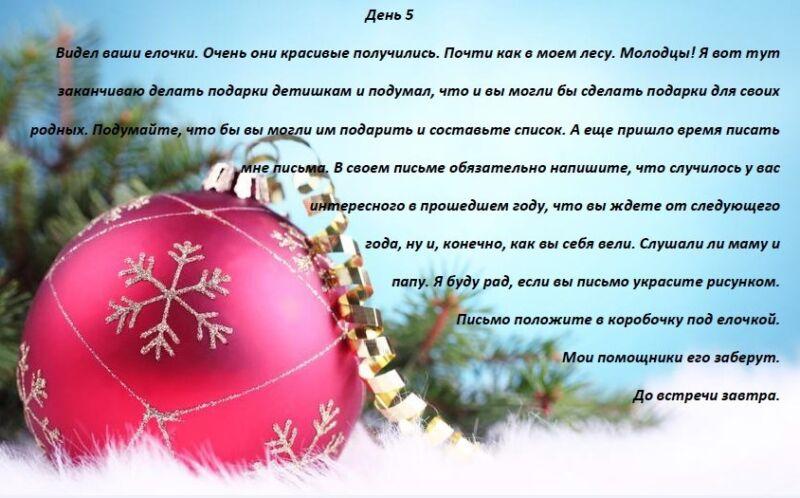 задания для адвент-календаря